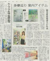 ハチコク社 859sha もうひとつの東京多摩プロジェクト掲載記事