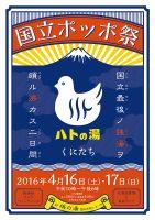 ハチコク社 859sha 国立本店 鳩の湯イベント