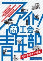 ハチコク社 859sha 東京都商工会青年部連合会 チラシ