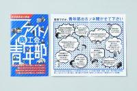 ハチコク社 859sha 東京都商工会青年部連合会 カード