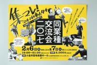 ハチコク社 859sha 東京都商工会青年部連合会チラシ