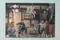 ハチコク社 859sha 醸す イベント KAMOSU 豊島屋酒造