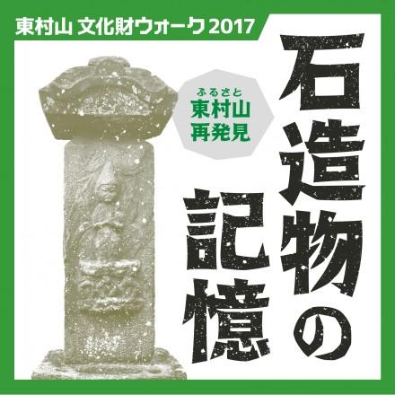 東村山文化財ウォーク2017
