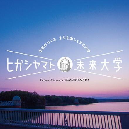 ヒガシヤマト未来大学