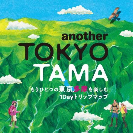 もうひとつの東京多摩を楽しむ 1Dayトリップマップ