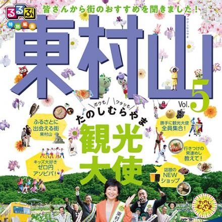 るるぶ特別編集 東村山 Vol.5