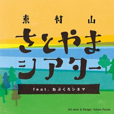 東村山さとやまシアター feat.ねぶくろシネマ