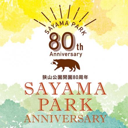 都立狭山公園80周年記念ロゴ