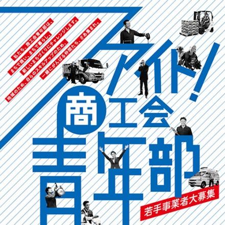 東京都商工会青年部連合会キャンペーン