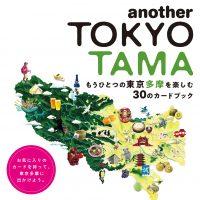 ハチコク社 859sha もうひとつの東京多摩を楽しむ30のカードブック