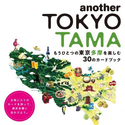 もうひとつの東京多摩を楽しむ 30のカードブック