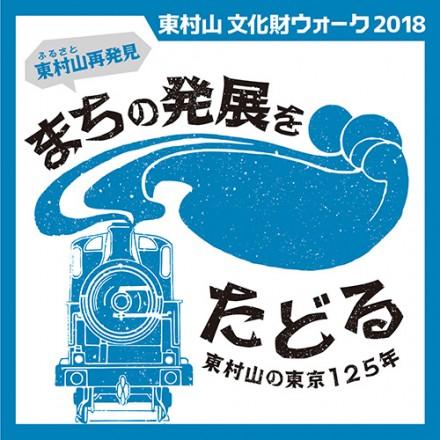 東村山文化財ウォーク2018