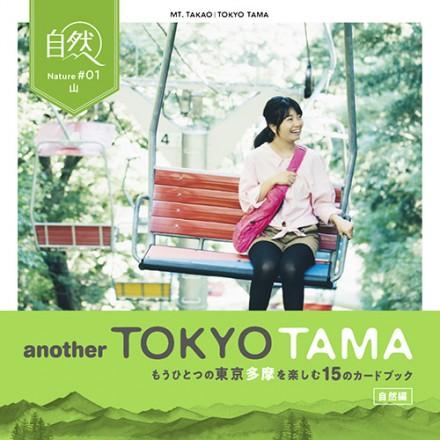 もうひとつの東京多摩を楽しむ15のカード《自然編》