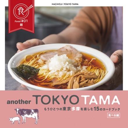 もうひとつの東京多摩を楽しむ15のカード《食べる編》