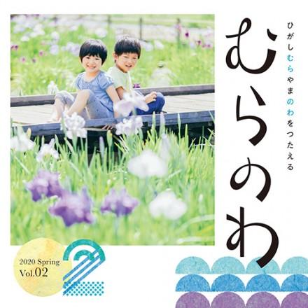 むらのわ Vol.02