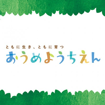青梅幼稚園ホームページ