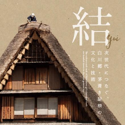 結 -次世代につなぐ、白川郷・茅葺き屋根の文化と技術-