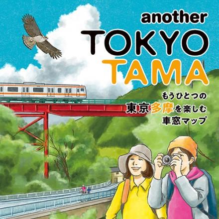 もうひとつの東京多摩を楽しむ車窓マップ《JR青梅線・五日市線 編》