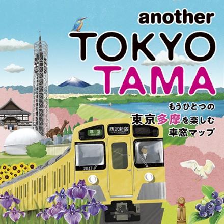 もうひとつの東京多摩を楽しむ車窓マップ《JR中央線編・西武線編》